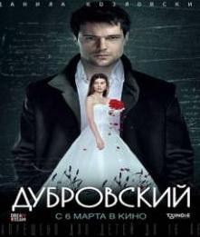 Смотреть фильм Дубровский
