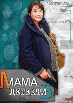 Смотреть фильм Мама-детектив онлайн