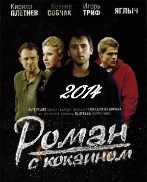 Смотреть фильм Роман с кокаином