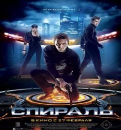 Смотреть фильм Спираль онлайн
