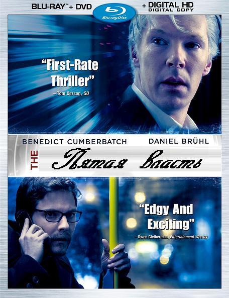 Смотреть фильм Пятая власть онлайн
