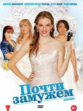 Смотреть фильм Почти замужем