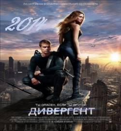 Смотреть фильм Дивергент 1, 2 и 3