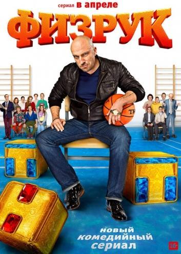 Смотреть фильм Физрук 1, 2 сезон онлайн