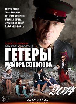 Смотреть фильм Гетеры майора Соколова онлайн