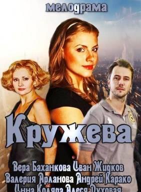 Смотреть фильм Кружева