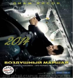 Смотреть фильм Воздушный маршал онлайн