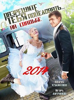 Смотреть фильм Разреши тебя поцеловать…на свадьбе