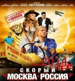 Смотреть фильм Скорый Москва — Россия