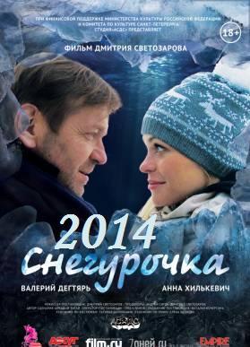 Смотреть фильм Снегурочка