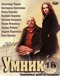 Смотреть фильм Умник