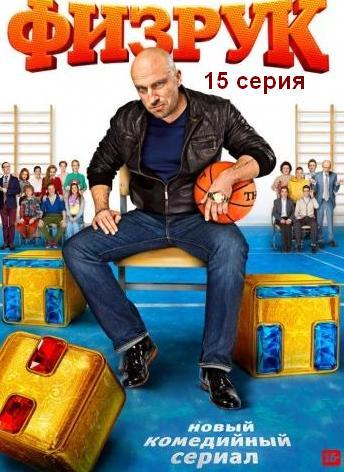 Смотреть фильм Физрук 15 серия