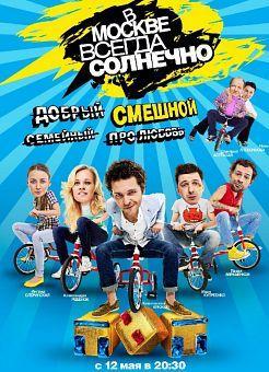 Смотреть фильм В Москве всегда солнечно