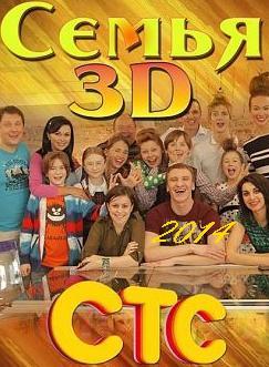 Смотреть фильм Семья 3Д