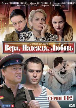 Смотреть фильм Вера, Надежда, Любовь