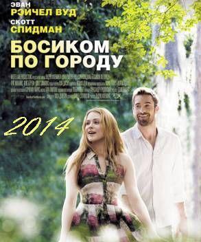 Смотреть фильм Босиком по городу