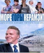 Смотреть фильм Море горы керамзит