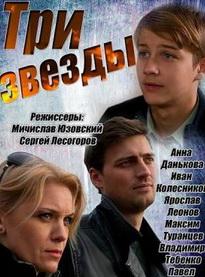 Смотреть фильм Три звезды