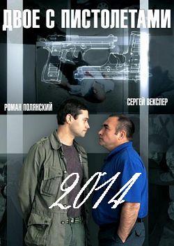 Смотреть фильм Двое с пистолетами