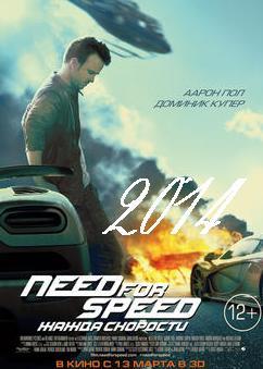 Смотреть фильм Need for Speed: Жажда скорости