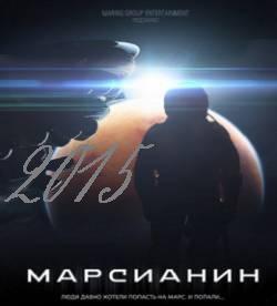 Смотреть фильм Марсианин онлайн