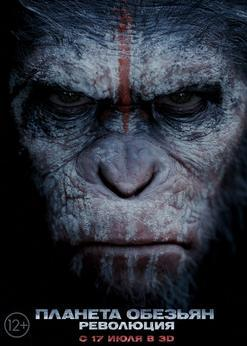 Смотреть фильм Планета обезьян: Революция онлайн