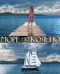 Смотреть фильм Море по колено онлайн
