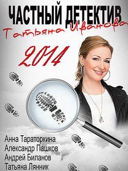 Смотреть фильм Частный детектив Татьяна Иванова
