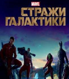 Смотреть фильм Стражи Галактики онлайн