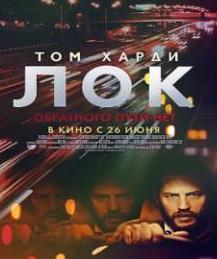 Смотреть фильм Лок онлайн