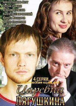 Смотреть фильм Царевна Лягушкина