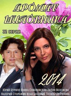 Смотреть фильм Аромат шиповника