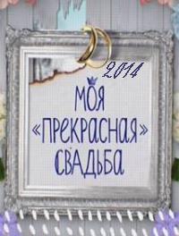 Смотреть фильм Моя «прекрасная» свадьба