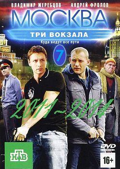 Смотреть фильм Москва. Три вокзала
