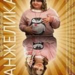 Смотреть фильм Анжелика 2015