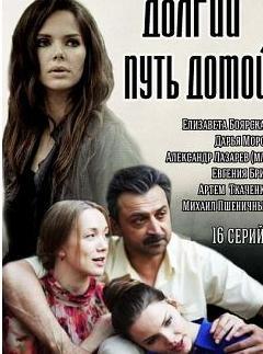 Смотреть фильм Долгий путь домой 2014
