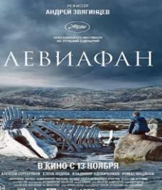 Смотреть фильм Левиафан 2015