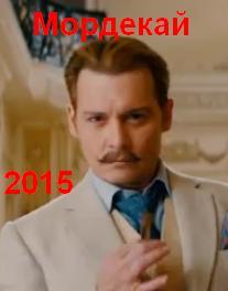 Смотреть фильм Мордекай (2015) онлайн
