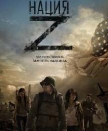 Смотреть фильм Нация Z — 2 (2015)