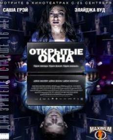 Смотреть фильм Открытые окна 2014 онлайн