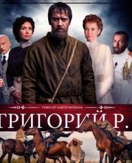 Смотреть фильм Григорий Р. 2014