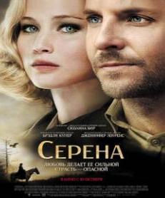 Смотреть фильм Серена (2014) онлайн