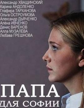 Смотреть фильм Папа для Софии 2014