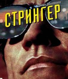 Смотреть фильм Стрингер онлайн
