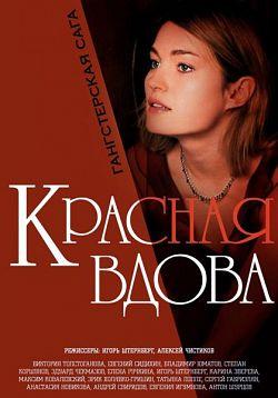 Смотреть фильм Вдова 2014
