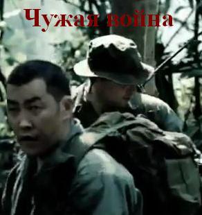 Смотреть фильм Чужая война 2014