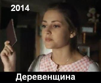 Смотреть фильм Деревенщина 2014