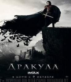 Смотреть фильм Дракула 2014 онлайн