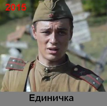 Смотреть фильм Единичка 2015