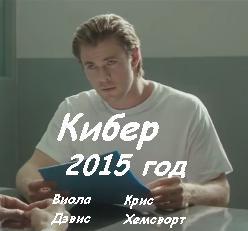 Смотреть фильм Кибер онлайн